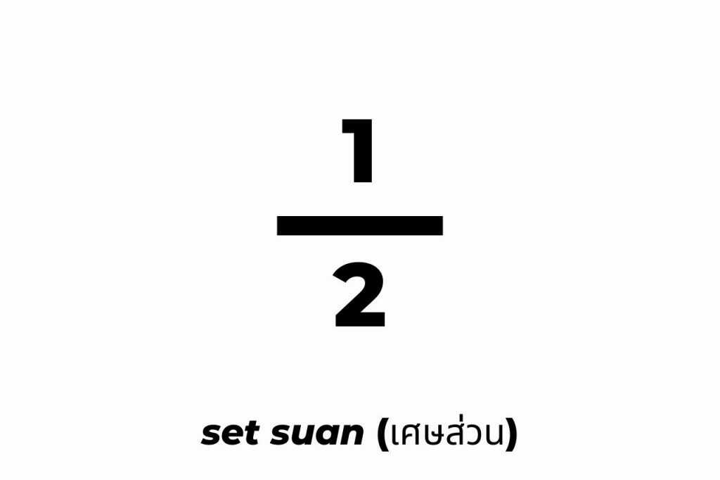 How to say fractions in thai numbers
