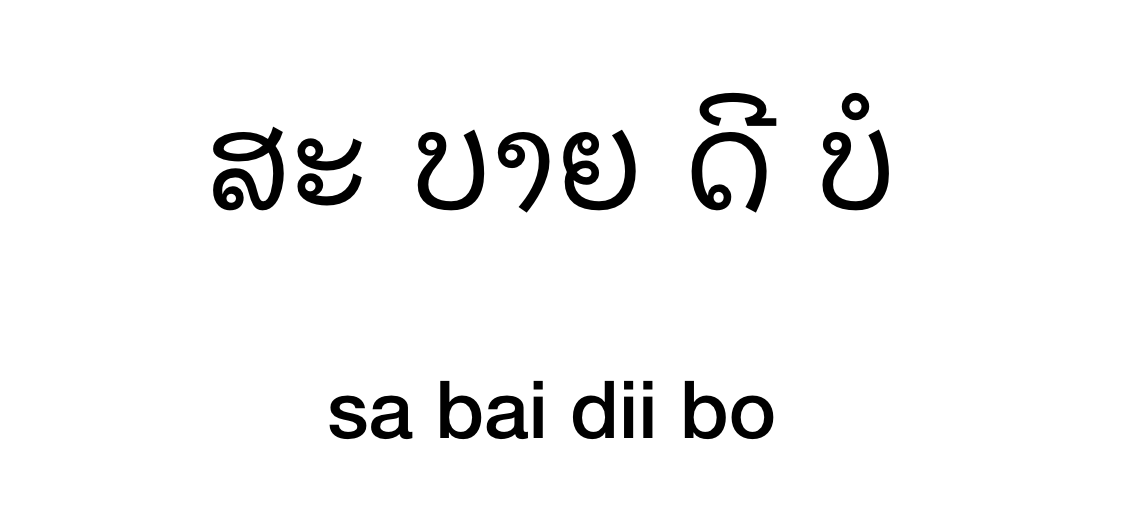 Thai and Laos differences