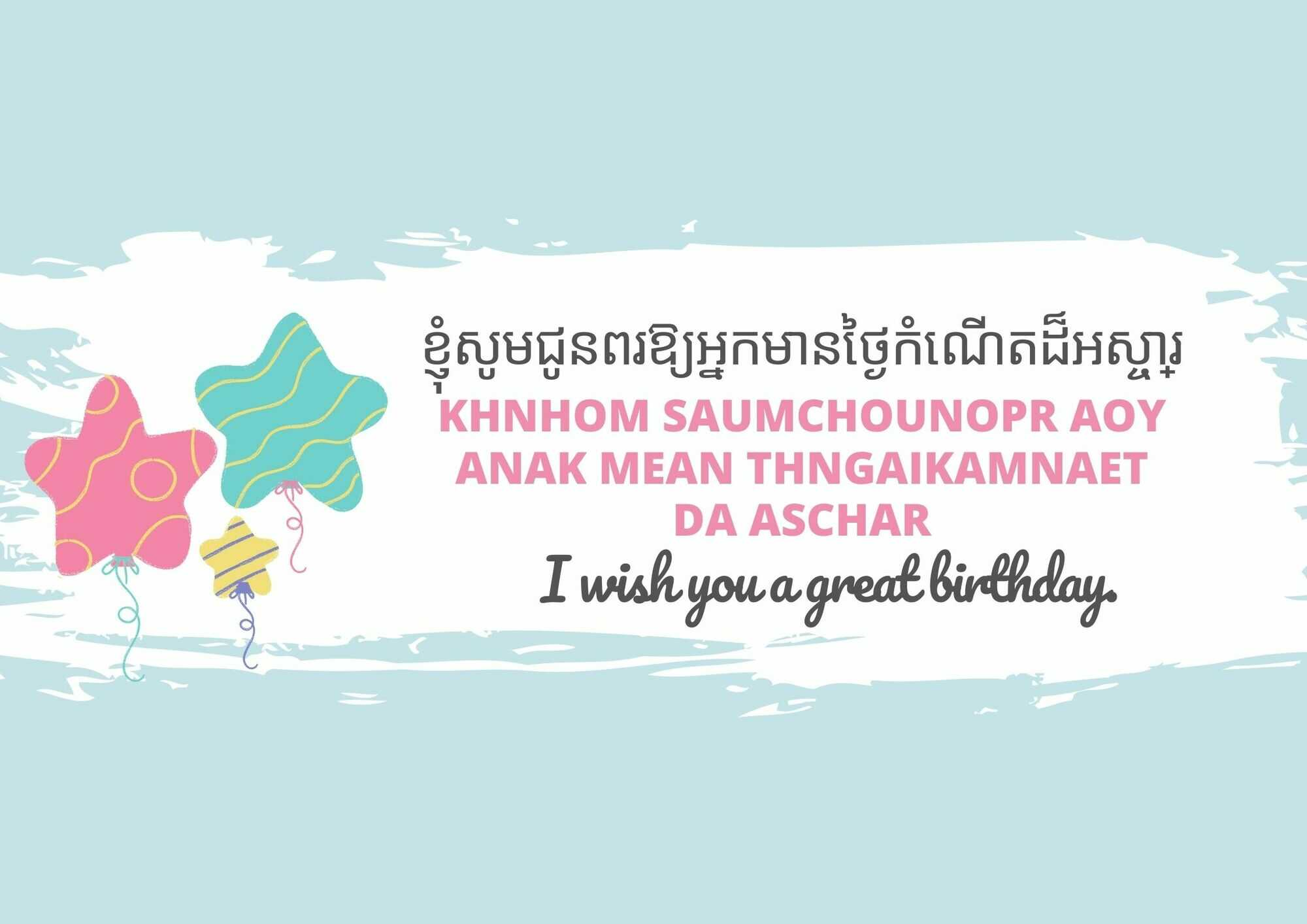 I wish you a great birthday in English.