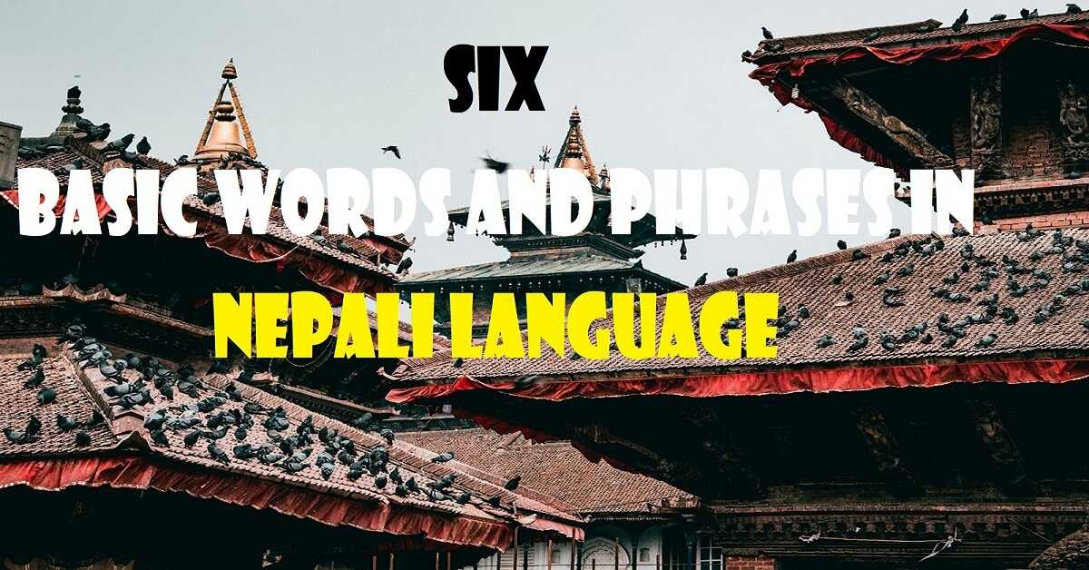 Words And Phrases In Nepali