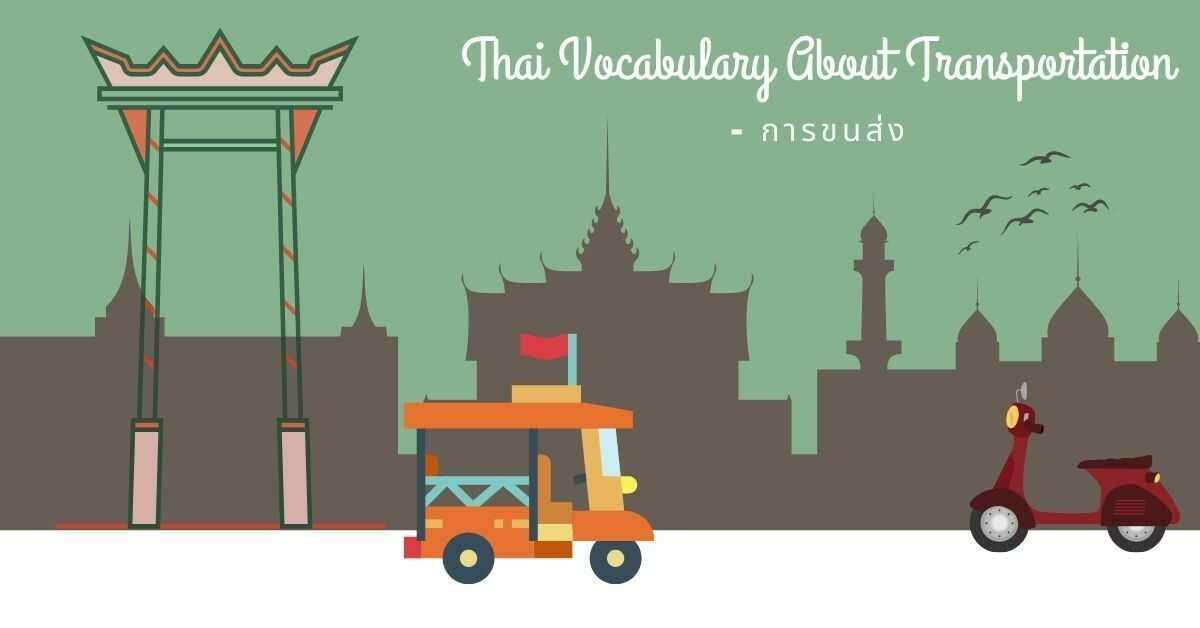 Thai Vocabulary About Transportation