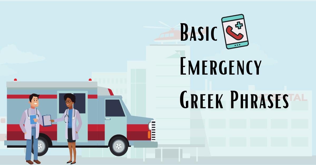 Greek Travel Phrases - Emergency
