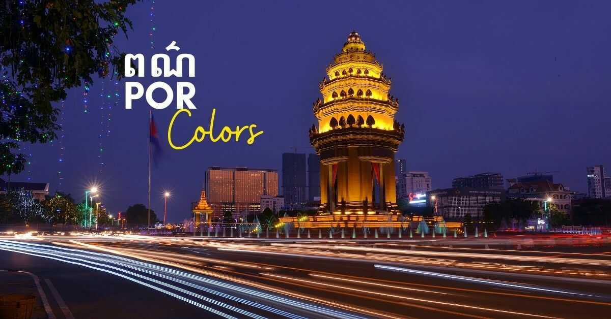 Colors in Khmer