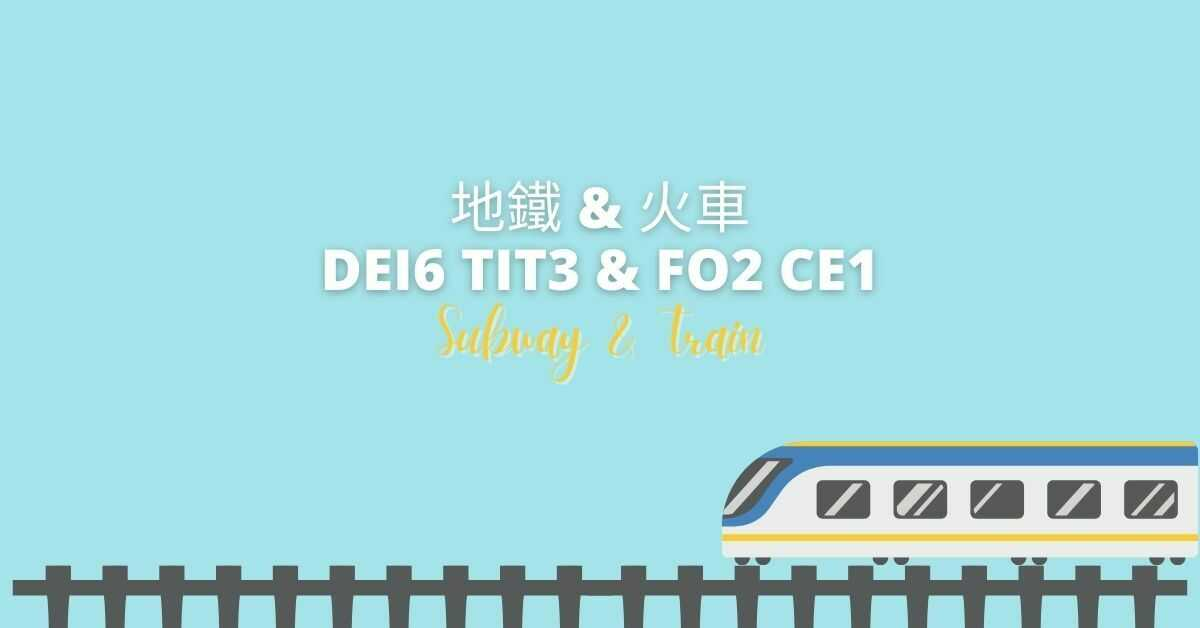 Cantonese Vocabulary About Transportation | Subway (地鐵) and Train (火車)