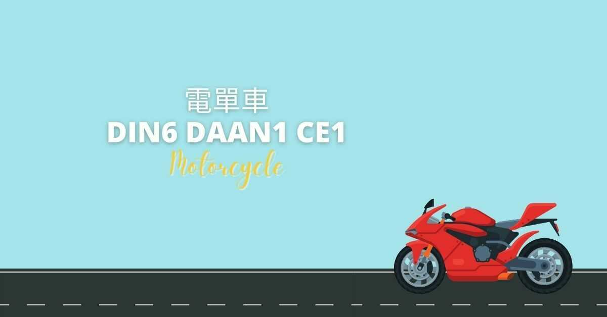 Cantonese Vocabulary About Transportation | Motorcycle (電單車)
