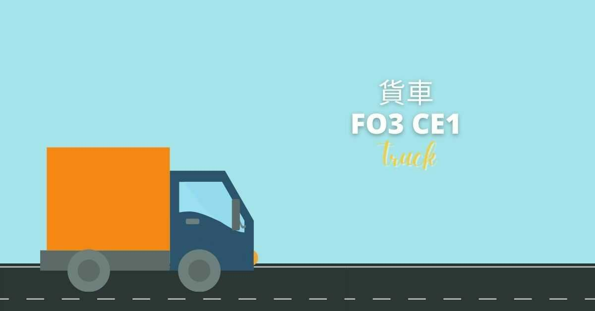 Cantonese Vocabulary About Transportation | Truck (貨車)