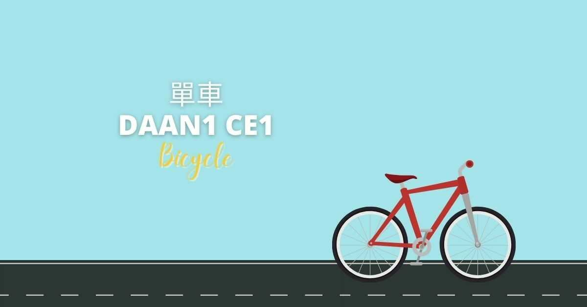 Cantonese Vocabulary About Transportation | Bicycle (單車)