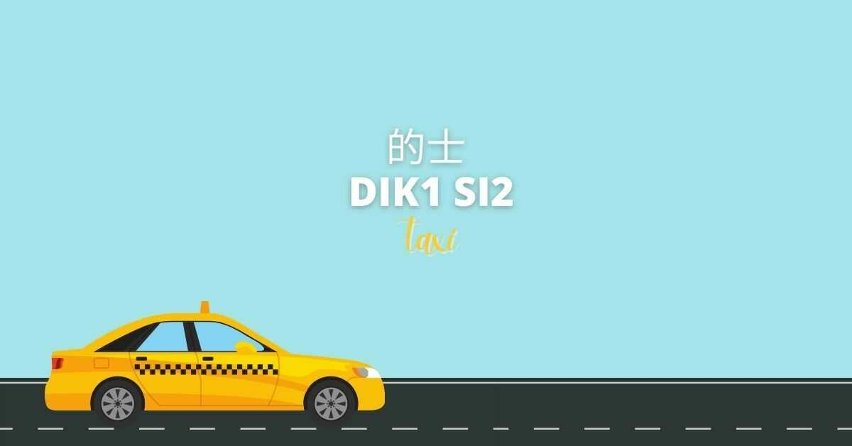 Cantonese Vocabulary About Transportation | Taxi 的士