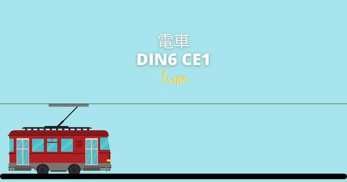 Cantonese Vocabulary About Transportation | Tram (電車)