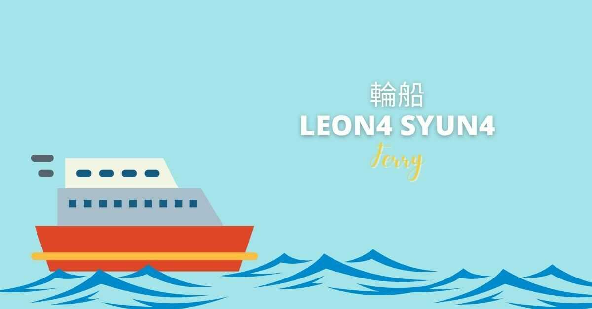 Cantonese Vocabulary About Transportation | Ferry (輪船)