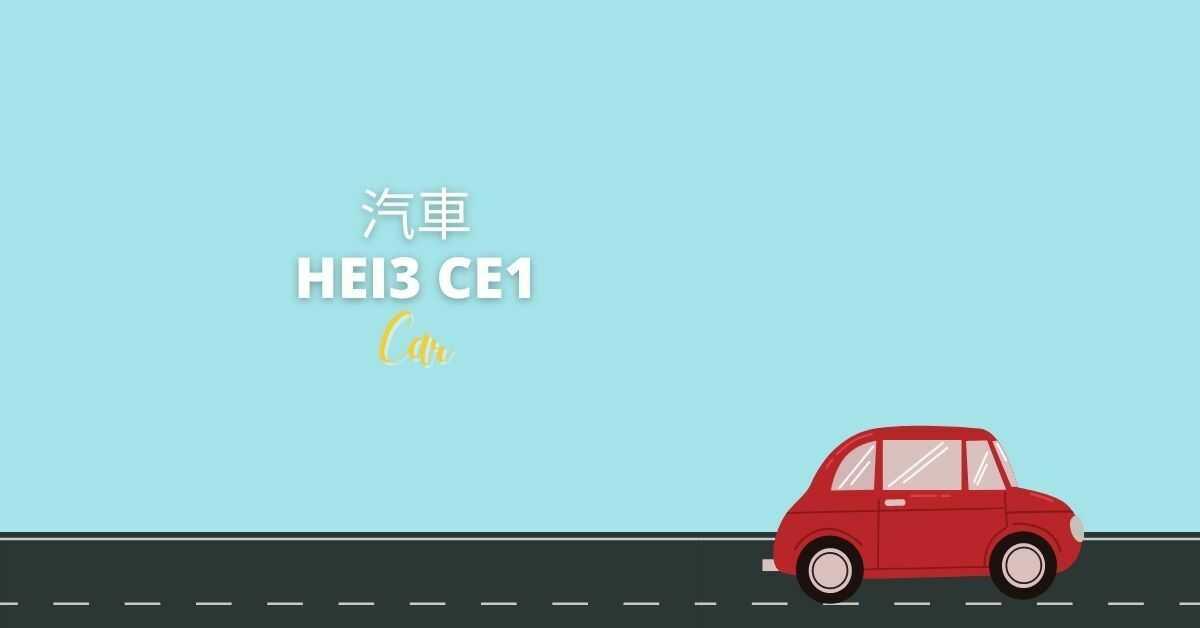 Cantonese Vocabulary About Transportation | Car (汽車)