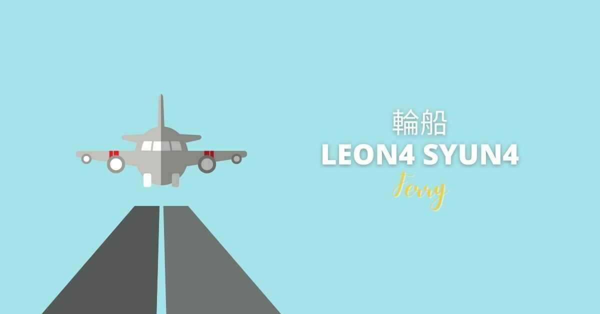 Cantonese Vocabulary About Transportation | Airplane / Plane (飛機)