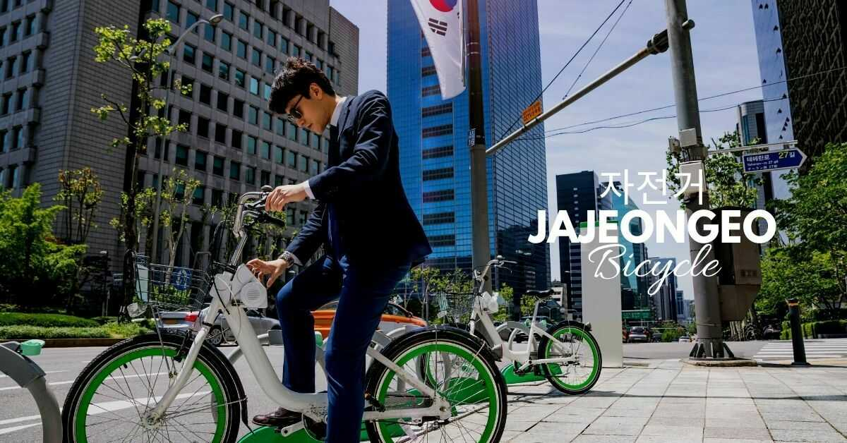 Korean Vocabulary About Transportation   Bicycle 자전거