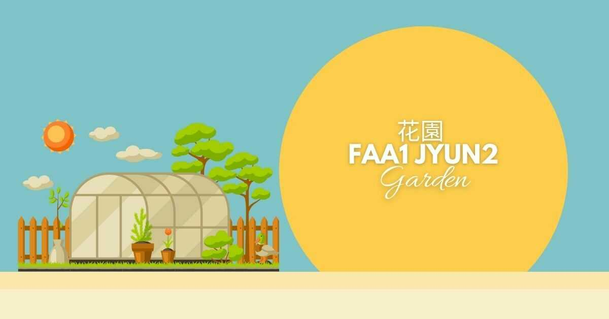 Cantonese Rooms in The House | 花園 (faa1 jyun2)