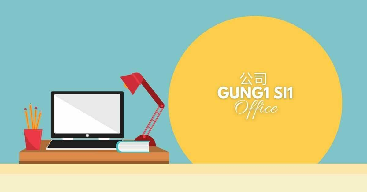 Cantonese Rooms in The House | 公司 (gung1 si1)