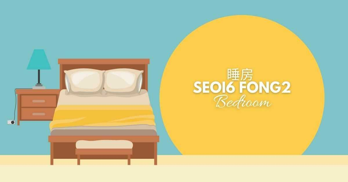 Cantonese Rooms in The House | 睡房 (seoi6 fong2)
