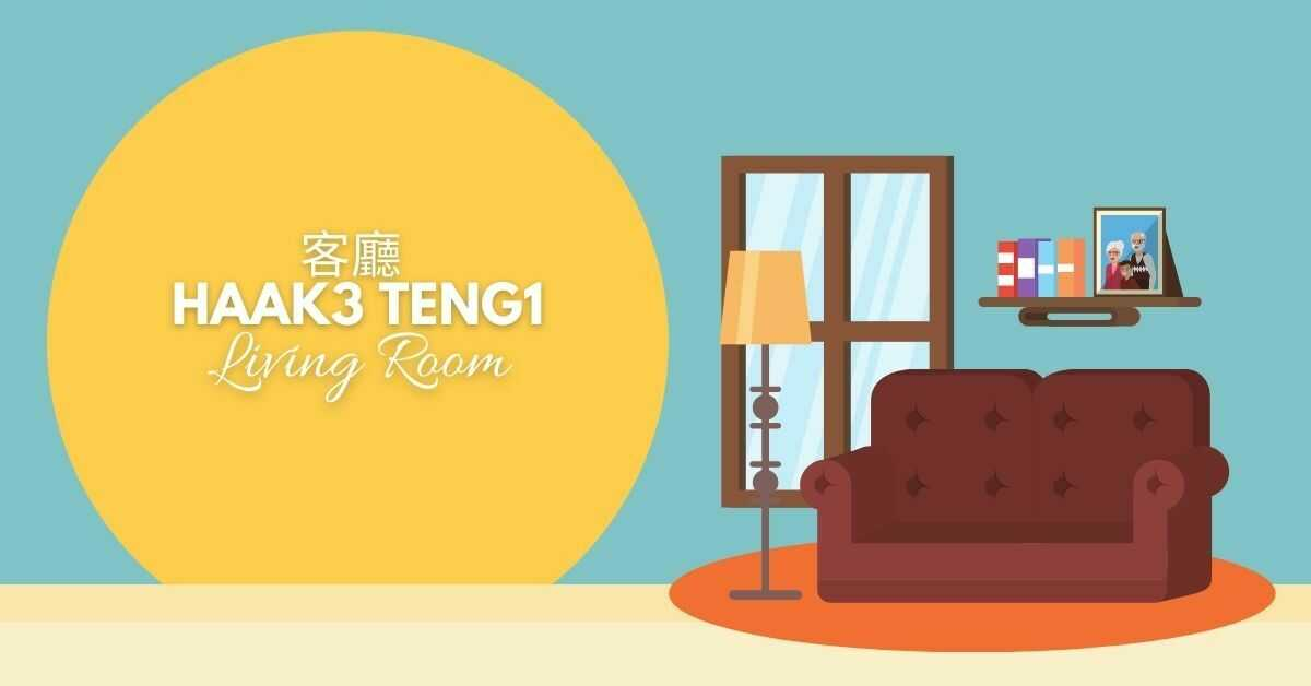 Cantonese Rooms in The House | 客廳 (haak3 teng1)