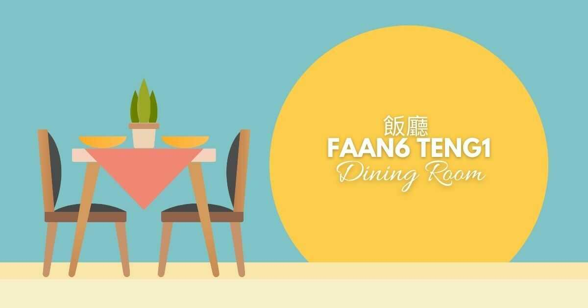 Cantonese Rooms in The House | 飯廳 (faan6 teng1)
