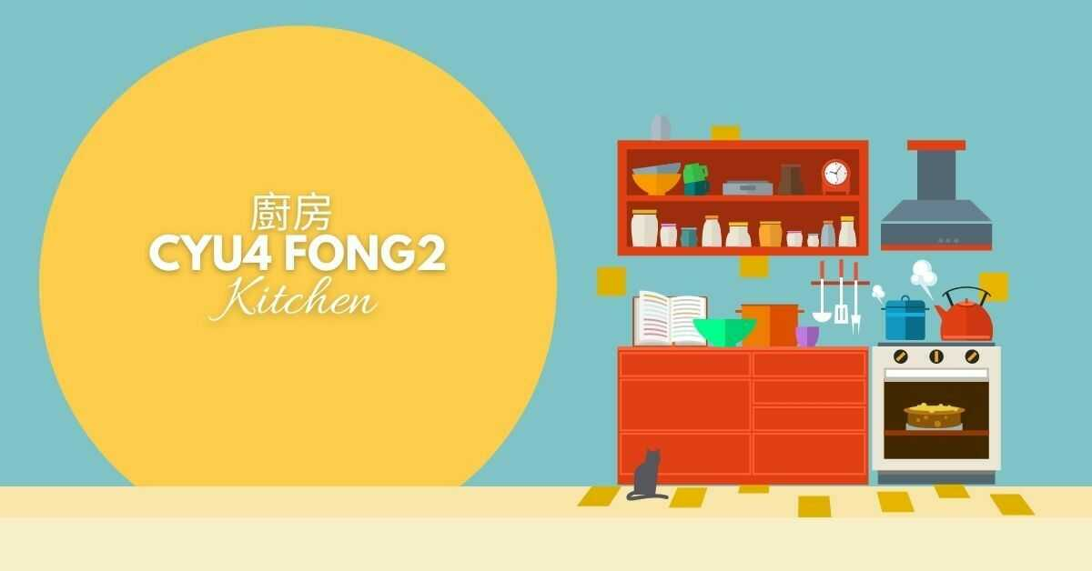 Cantonese Rooms in The House |  廚房 (cyu4 fong2)