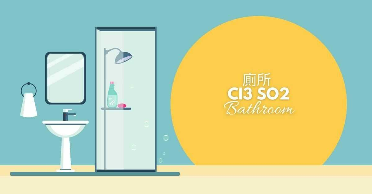Cantonese Rooms in The House | 廁所 (ci3 so2)
