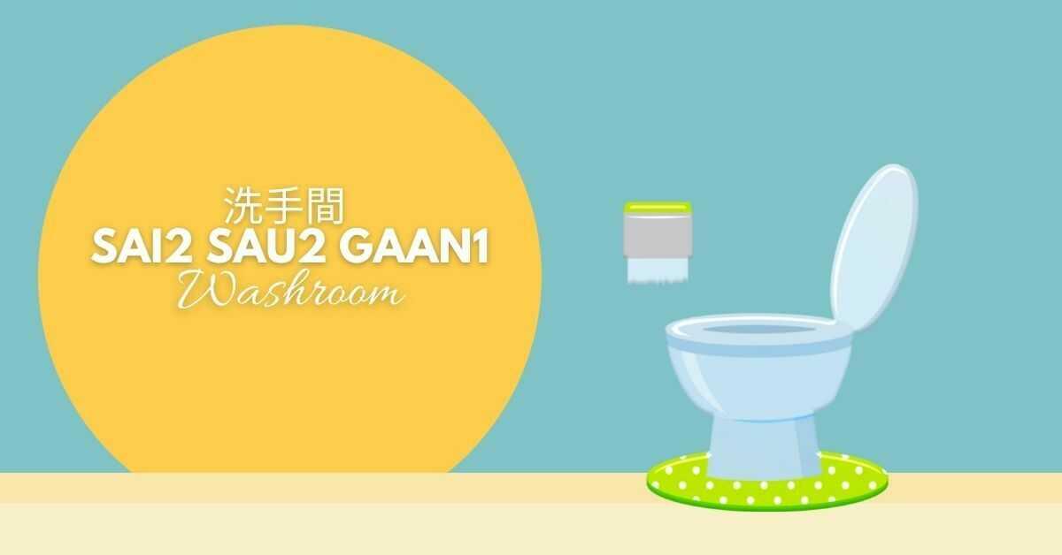 Cantonese Rooms in The House | 洗手間 (sai2 sau2 gaan1)