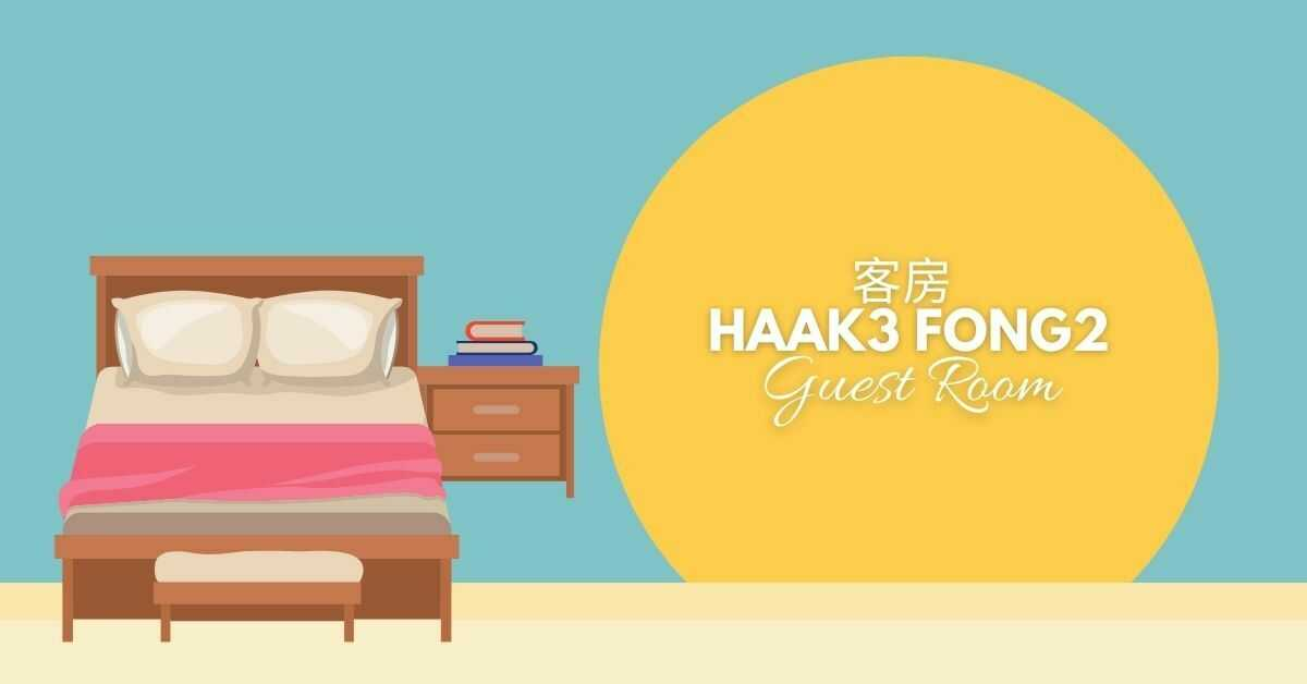 Cantonese Rooms in The House | 客房 (haak3 fong2)