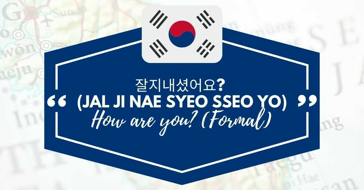 How to say How are you in Korean in a formal way?