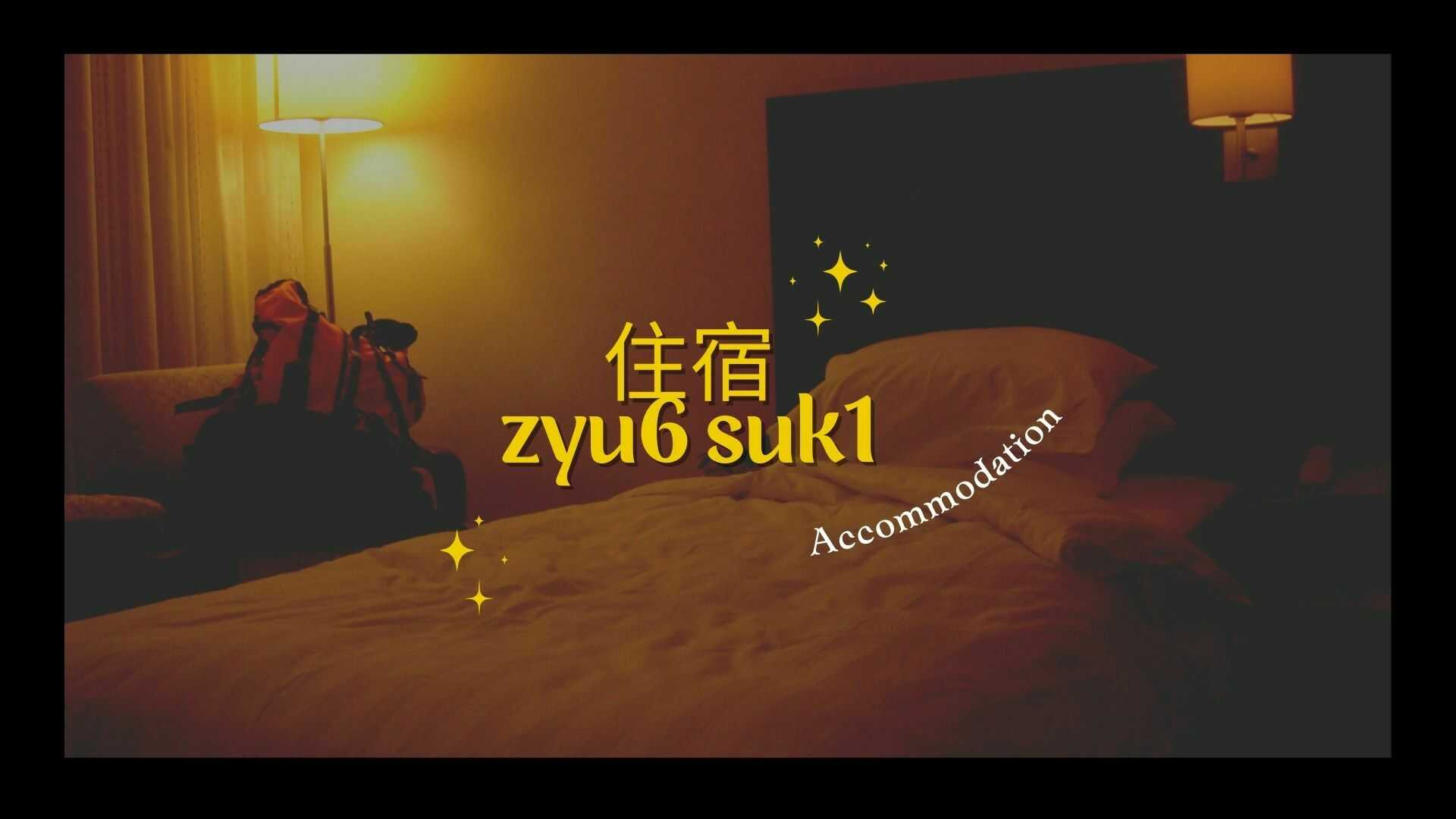 Accommodation In Cantonese