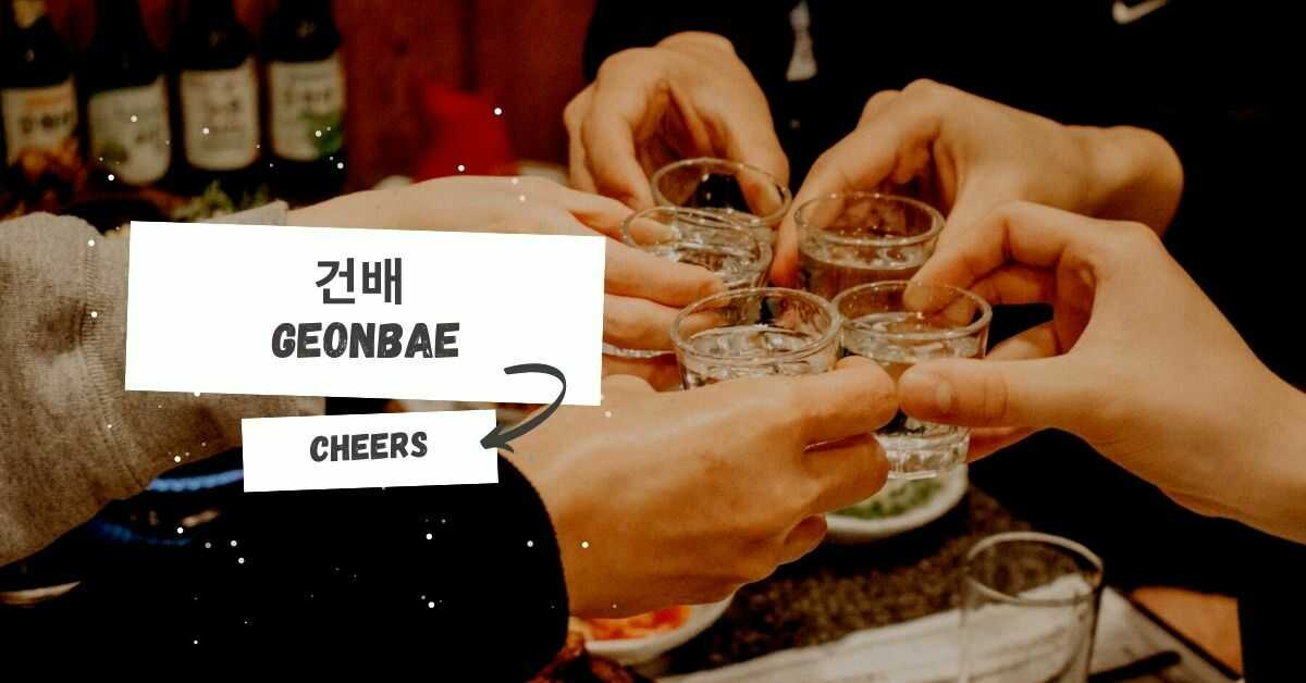 How To Say Cheers In Korean?