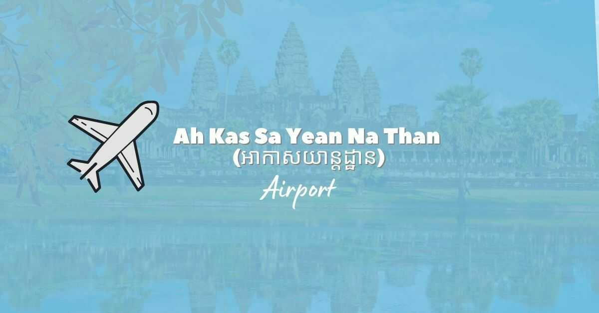 Khmer Airport Vocabulary