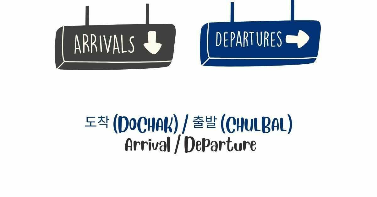 도착 (Dochak) / 출발 (Chulbal) | Arrival / Departure