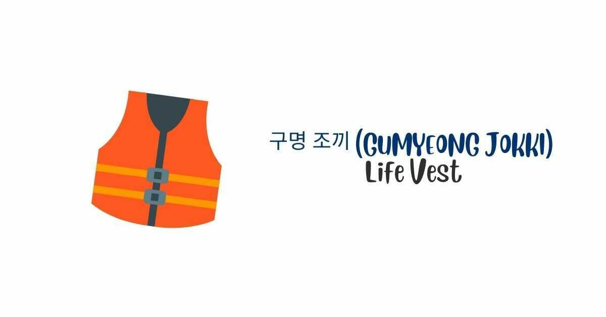 구명 조끼 (Gumyeong jokki) | Life vest