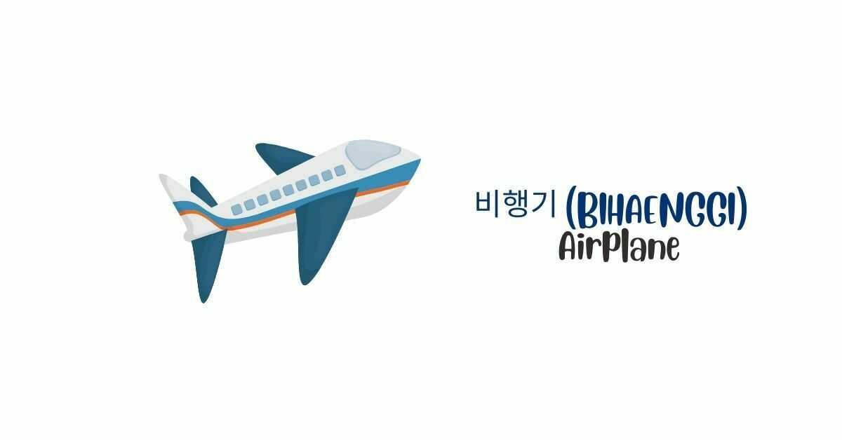비행기 (Bihaenggi) | Airplane