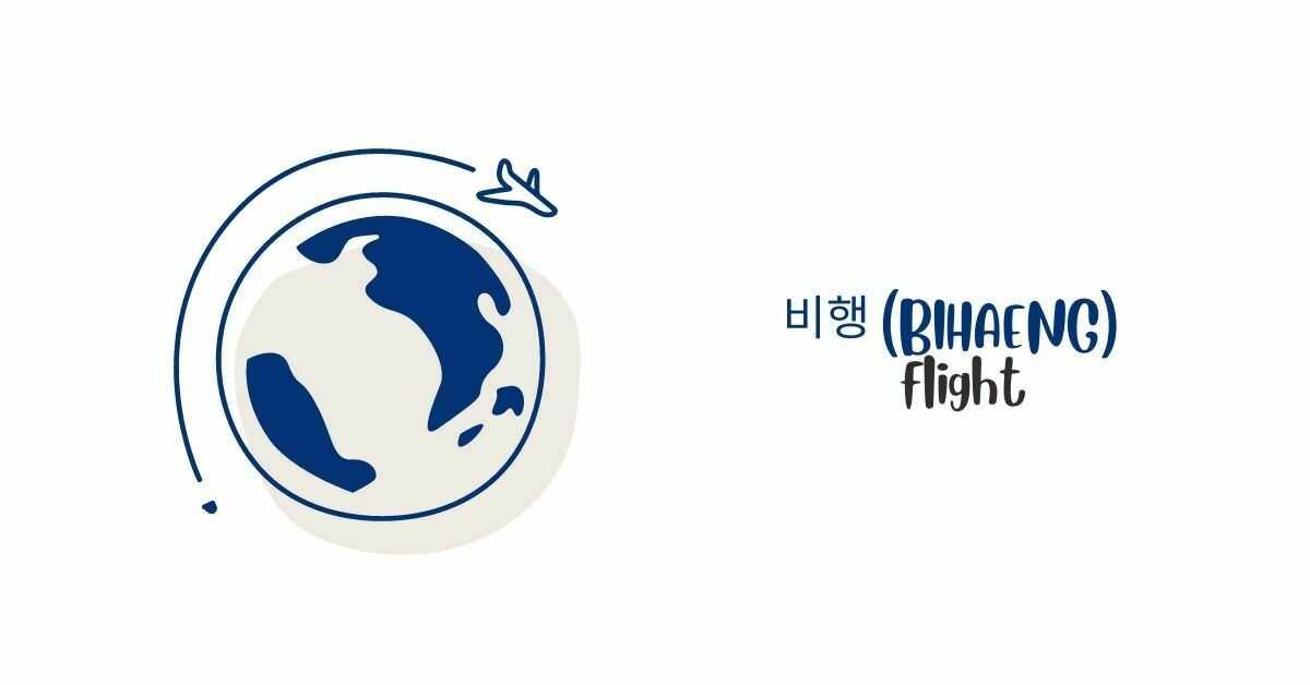 비행 (Bihaeng) | Flight