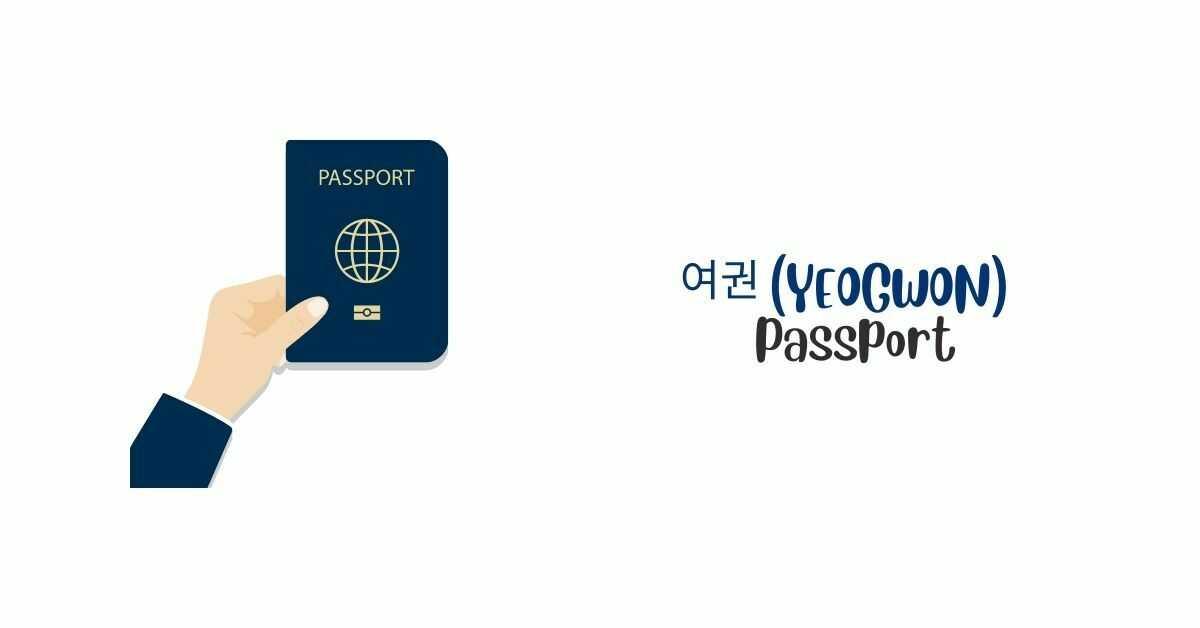여권 (Yeogwon) | Passport