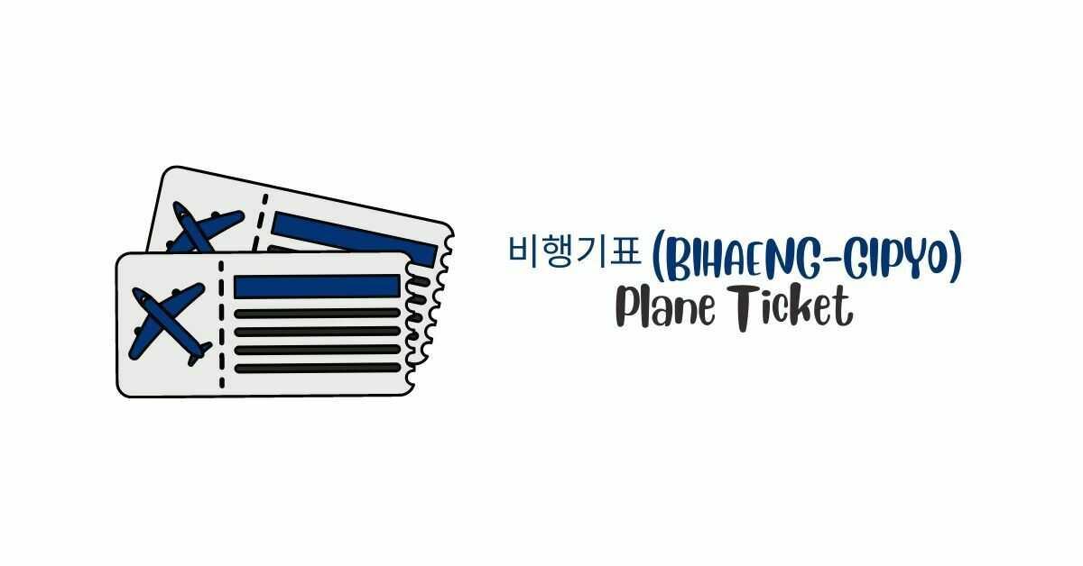 비행기표 (Bihaeng-gipyo) | Plane Ticket