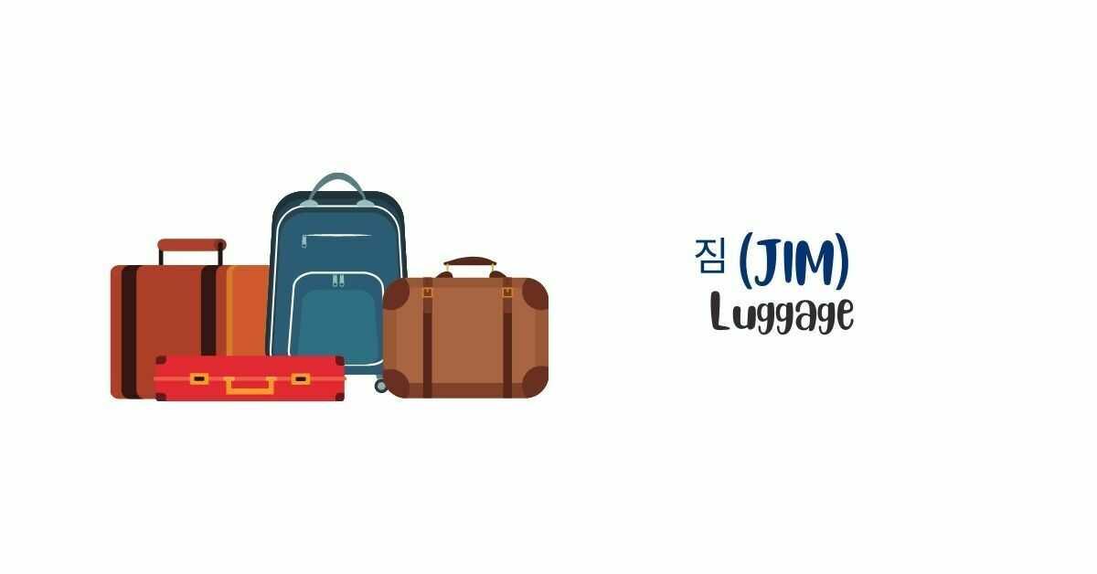 짐 (Jim) | Lugagge