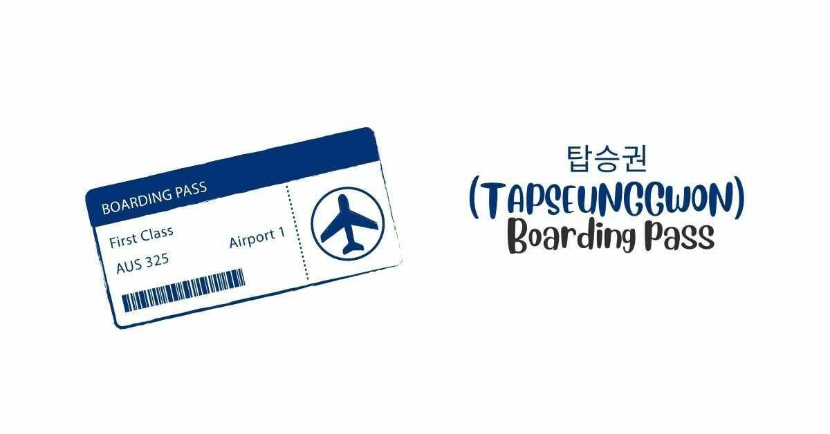 탑승권 (Tapseunggwon) | Boarding Pass