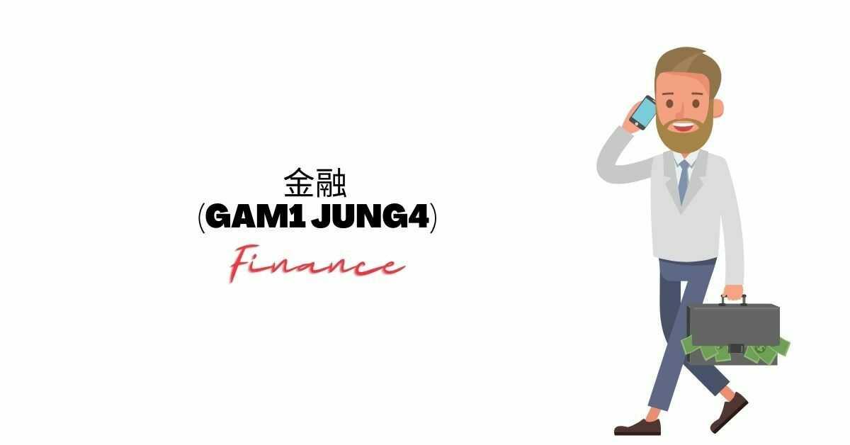 金融 (Gam1 Jung4)   Finance