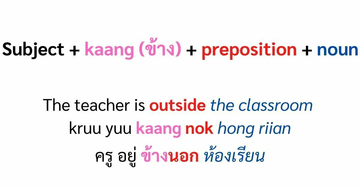 Using Thai prepositions in a sentence
